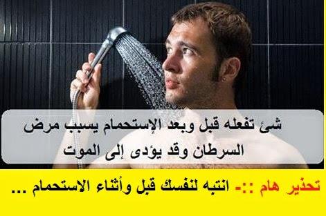 تحذير هام ::- سلوك خاطئ أثناء الإستحمام يقوم به الكثيرون منا قد يسبب لك مرض السرطان والوفاة