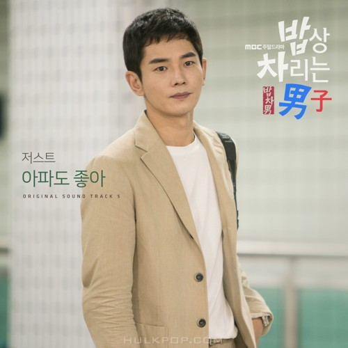 Just – Man In The Kitchen OST Part.5