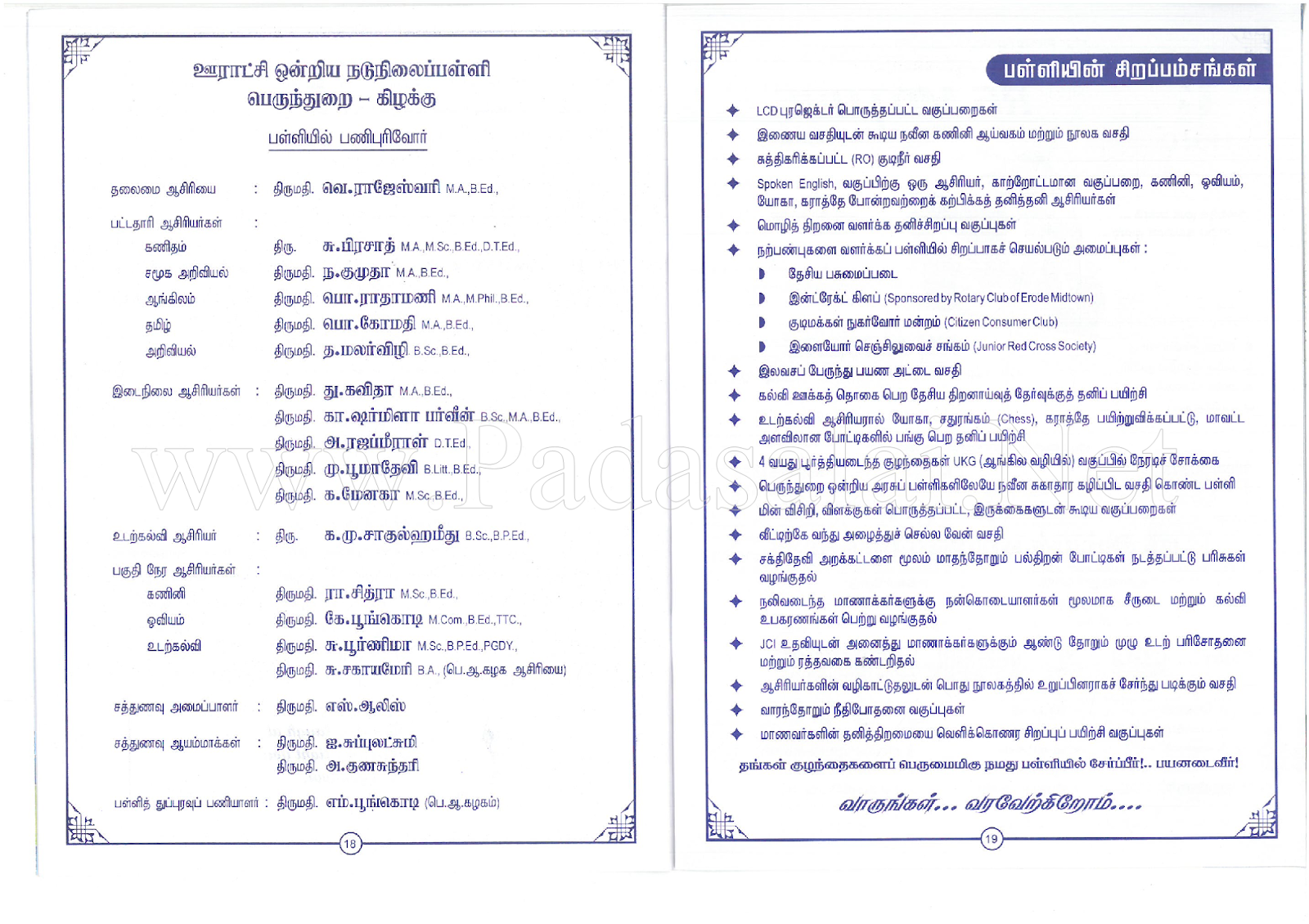 Govt School Annual Day Function Model Padasalai No 1