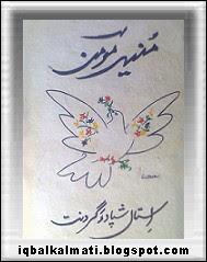 Balochi Poetry by Munir Momen
