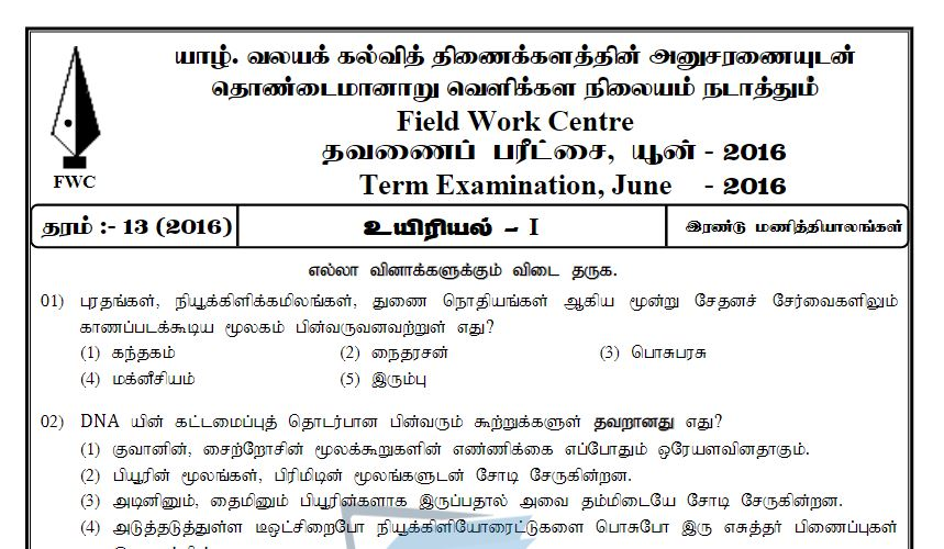 Biology with Scheme | Field Work Centre - Term Exam March 2016