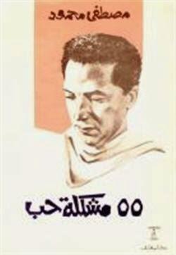 تحميل كتاب 55 مشكلة حب pdf د. مصطفى محمود