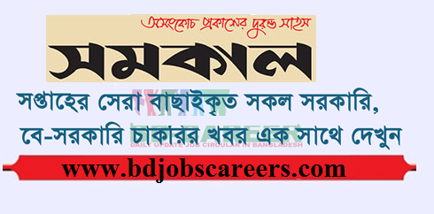 samakal newspaper jobs circular all newspaper jobs bd jobs careers