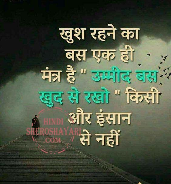 The Most Inspiring Truth Of Life in Hindi