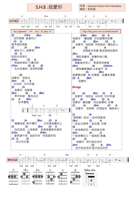 ukulelemania: #40 S.H.E : 我愛你 彈唱 Ukulele chord譜