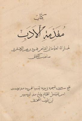 مقدمه الاداب - الزمخشرى (ط ليبسيا) , pdf