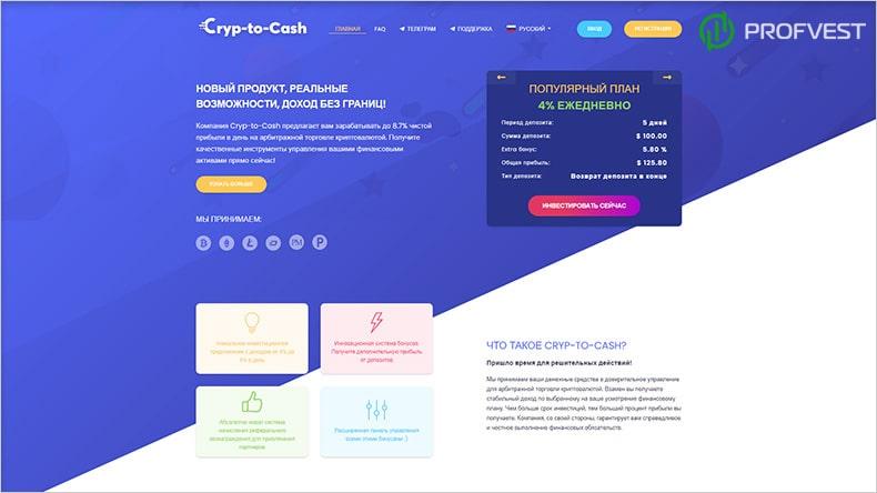 Повышение Cryp-to-Cash