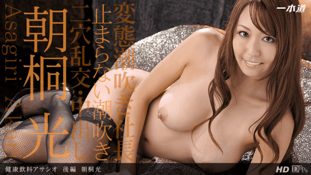 Akira Ashira Lust woman Shiofuki Health drink Asassio second part1