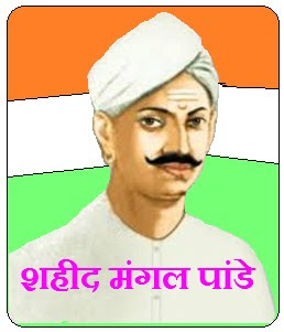 shaheed Mangal Pandey's Gaurav Gatha