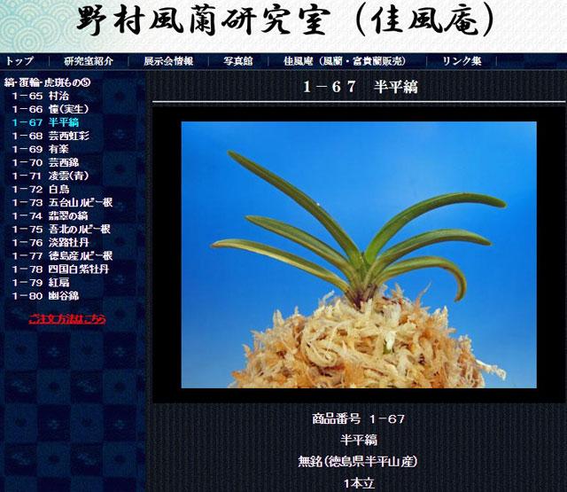 http://www.fuuran.jp/1-67.html