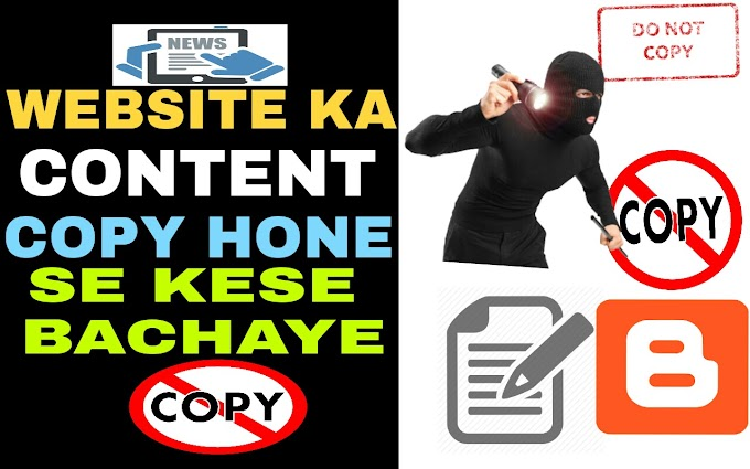 How To Protect Content From Copy In Blogger  Content Copy Hone Se Kaise Bachaye
