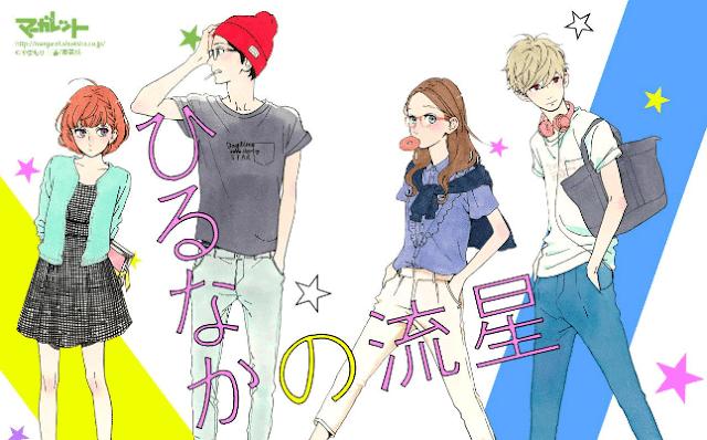 Hirunaka no Ryuusei - Daftar Manga Romance Terbaik Sepanjang Masa