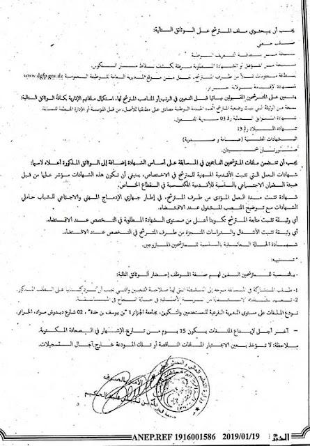 إعلان عن توظيف في جامعة الجزائر 1 بن يوسف بن خدة --جانفي 2019