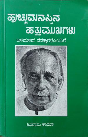 ಹುಚ್ಚುಮನಸ್ಸಿನ ಹತ್ತುಮುಖಗಳು - ಶಿವರಾಮ ಕಾರಂತ