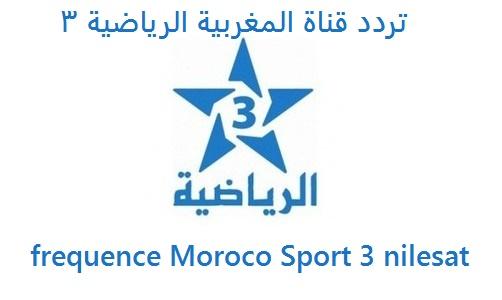 تردد قناة المغربية الرياضية 3 على النايل سات 2017 - frequence Moroco Sport 3 nilesat