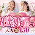 【OB嚴選】閨蜜婚禮季 天天領150元