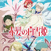 Akagami no Shirayuki-hime 2nd Season English Sub Batch [720p] Download Free