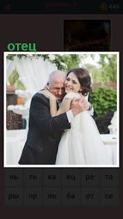невеста обнимает отца перед свадьбой на улице