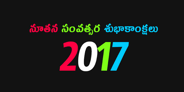New Year Telugu Wishes Images Download