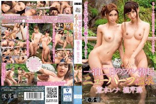 AVOP-215 Co-star Of A Dream!Full Erection Transsexual Onsen TachibanaSerina Araki Rena Of The Night Two Days