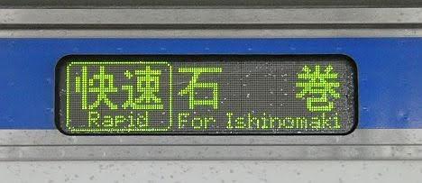 仙石東北ライン HB-E210系2 緑快速 石巻行き