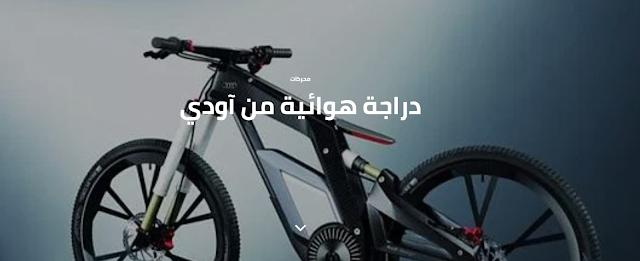 فيديو وصور الدراجة الهوائية من شركة سيارات آودي - تزن 21كيلو ـ تحتوي على إضاءة بتقنية LED مع شاشة تعمل باللمس