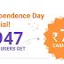 फोनपे स्वतंत्रता दिवस स्पेशल : 1947 भाग्यशाली उपयोगकर्ताओं को 71 रुपये कैशबैक मिलेगा