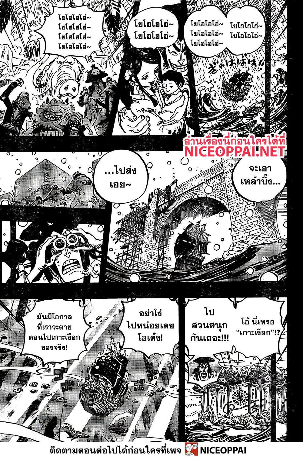 อ่านการ์ตูน One Piece ตอนที่ 967 หน้าที่ 4