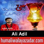 http://www.humaliwalayazadar.com/2016/04/ali-adil-manqabat-2016.html