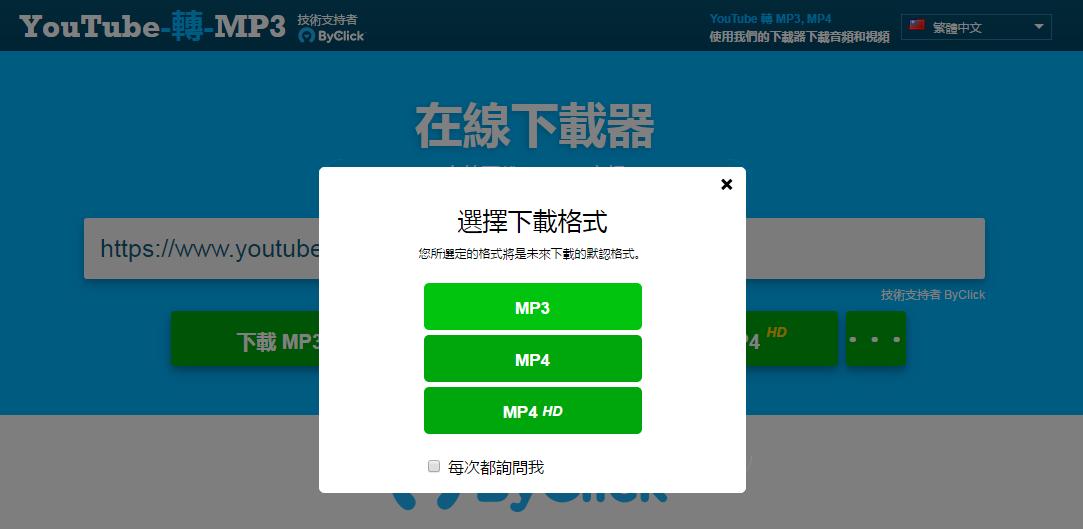 Image%2B003 - 超快下載YouTube影片密技!不需安裝程式、插件,支援mp3、mp4 HD等格式