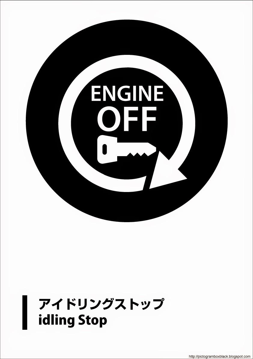 【108無料シールサインデザイン】アイドリングストップピクトグラム無料ダウンロードidling Stop | ピクト
