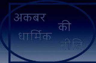 अकबर की धार्मिक नीति :व्याख्या एवं मूल्यांकन