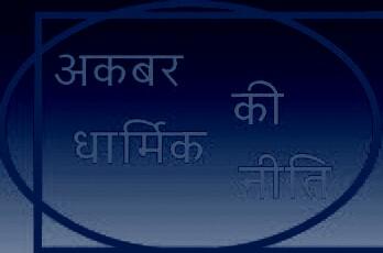 अकबर की धार्मिक नीति के विभिन्न पक्ष एवं दीन-ए-इलाही