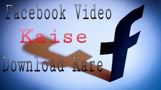 Facebook-Video-And-Movie-Kaise-Download-Kare
