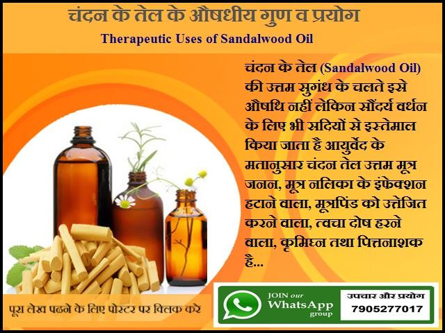 चंदन के तेल के औषधीय गुण व प्रयोग