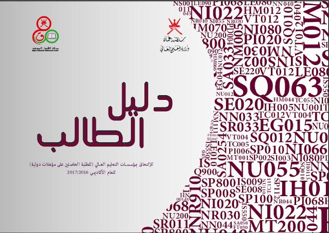 heac.gov.om القبول الموحد سلطنة عمان دليل الطالب