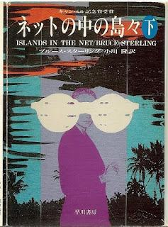 %name [ブルース・スターリング] ネットの中の島々 第01 02巻