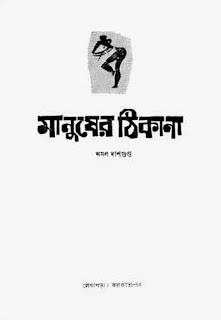 মানুষের ঠিকানা - অমল দাশগুপ্ত Manusher Thikana - Amal Dashgupta pdf