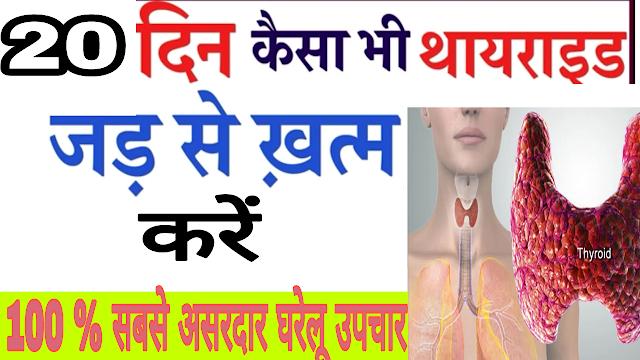thyroid test in hindi.