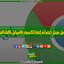 تحميل جوجل كروم أخر إصدار للكمبيوتر والموبايل باللغة العربية