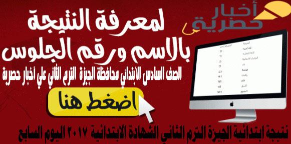 نتيجة الابتدائية 2017 محافظة الجيزة نتيجة الصف السادس