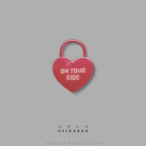NeighBro – 네 편이야 – Single