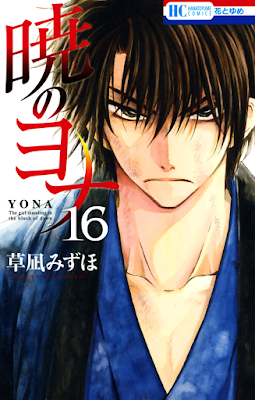 Manga Akatsuki no Yona Volume 11-16 Bahasa Indonesia