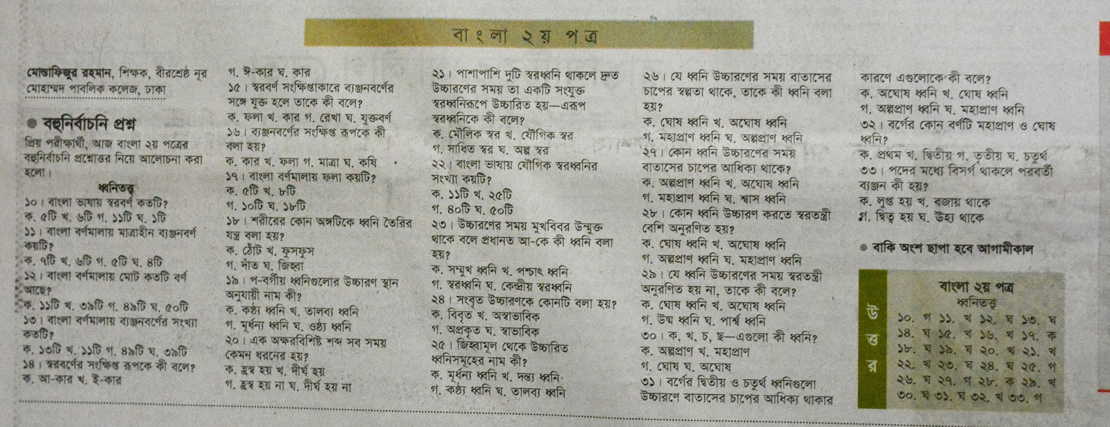 SSC Bangla 2nd Paper Suggestion 2020 with Question Paper