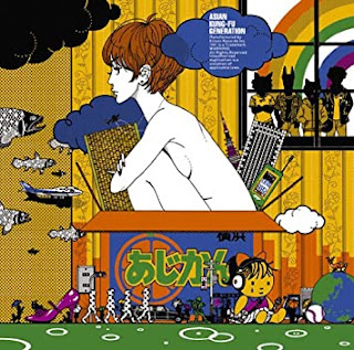 Asian Kung-Fu Generation - Maigo Inu to Ame no Beat