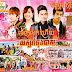 RHM VCD VOL 224 Full Album