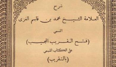 Download Kitab Fathul Qorib Makna Jawa Makna Pesantren atau Makna Gandul, Kitab Fathul Qorib Makna Pegon PDF