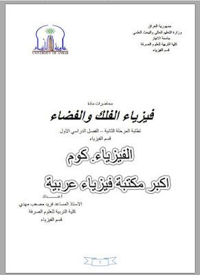 تحميل كتاب محاضرات فيزياء الفلك والفضاء pdf