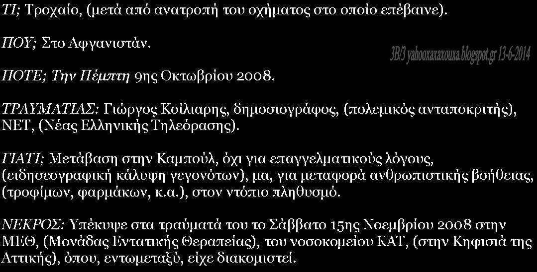 ΓΙΩΡΓΟΣ ΚΟΙΛΙΑΡΗΣ