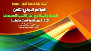 خبراء الصحة والبيئة في ضيافة الاتحاد العربي للتنمية المستدامة والبيئة